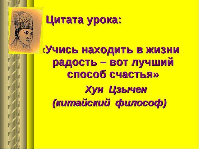 Цитата урока: «Учись находить в жизни радость – вот лучший способ счастья» Ху...