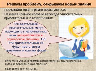 Прочитайте текст в рамке после упр. 338. Назовите главное условие перехода от