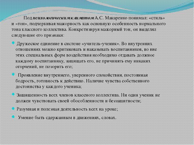 Подпсихологическим климатомА.С. Макаренко понимал: «стиль» и «тон...