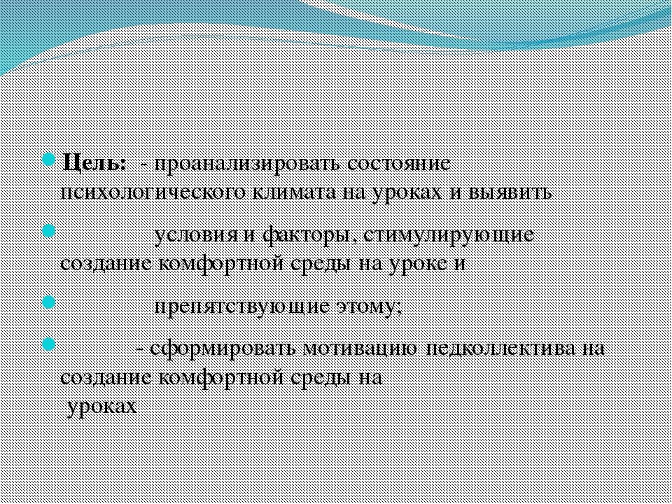 Цель:- проанализировать состояние психологического климата на уроках и выяв...