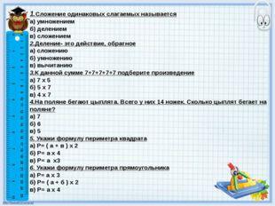 1.Сложение одинаковых слагаемых называется а) умножением б) делением в) сложе