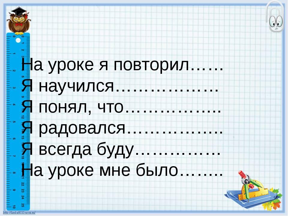 На уроке я повторил…… Я научился……………… Я понял, что…………….. Я радовался……………....