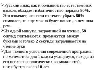 Русский язык, как и большинство естественных языков, обладает избыточностью п