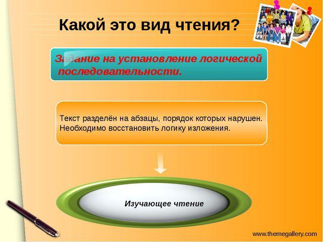 Какой это вид чтения? Изучающее чтение Задание на установление логической пос...