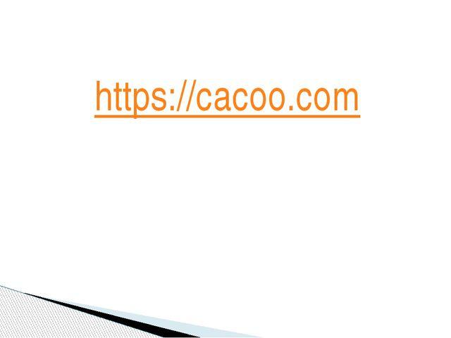 https://cacoo.com