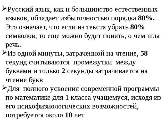Русский язык, как и большинство естественных языков, обладает избыточностью п...