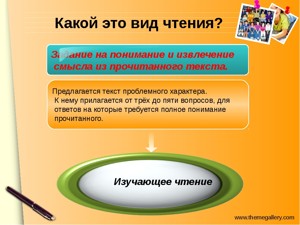 Какой это вид чтения? Изучающее чтение Задание на понимание и извлечение смыс...