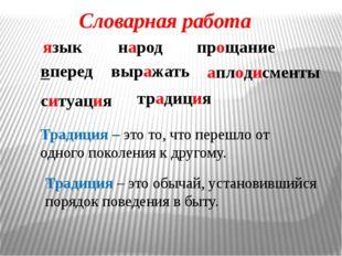 язык народ прощание вперед выражать аплодисменты ситуация традиция Словарная