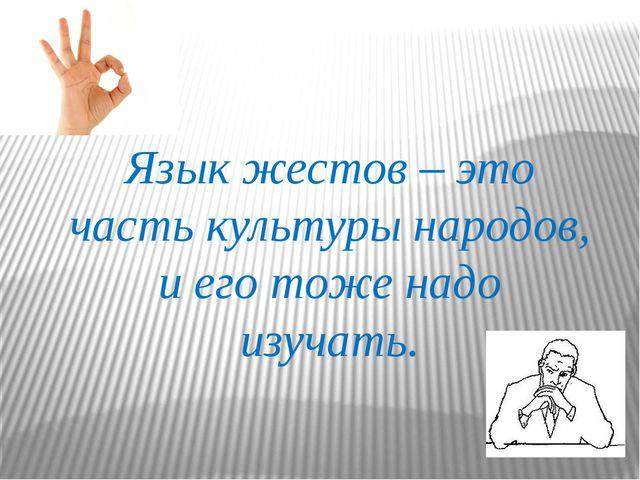 Язык жестов – это часть культуры народов, и его тоже надо изучать.