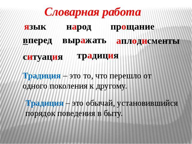 язык народ прощание вперед выражать аплодисменты ситуация традиция Словарная...