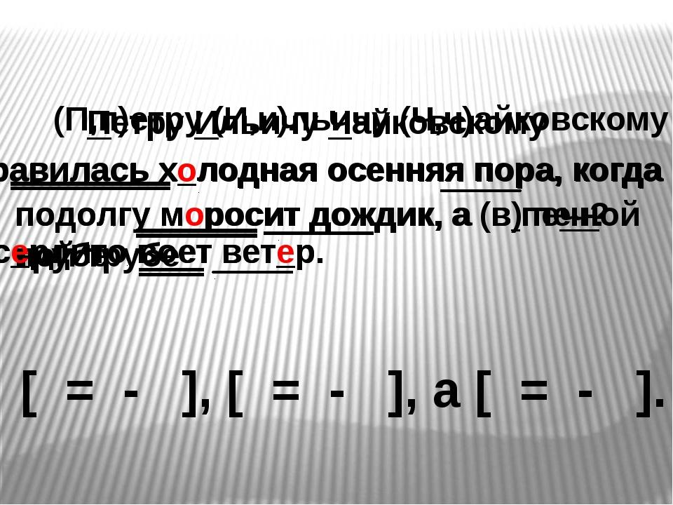 (П,п)етру (И,и)льичу (Ч,ч)айковскому нравилась х_лодная осенняя пора, когда п...
