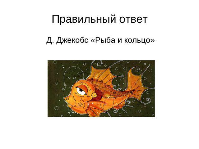 Правильный ответ Д. Джекобс «Рыба и кольцо»