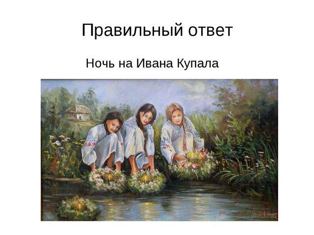 Правильный ответ Ночь на Ивана Купала