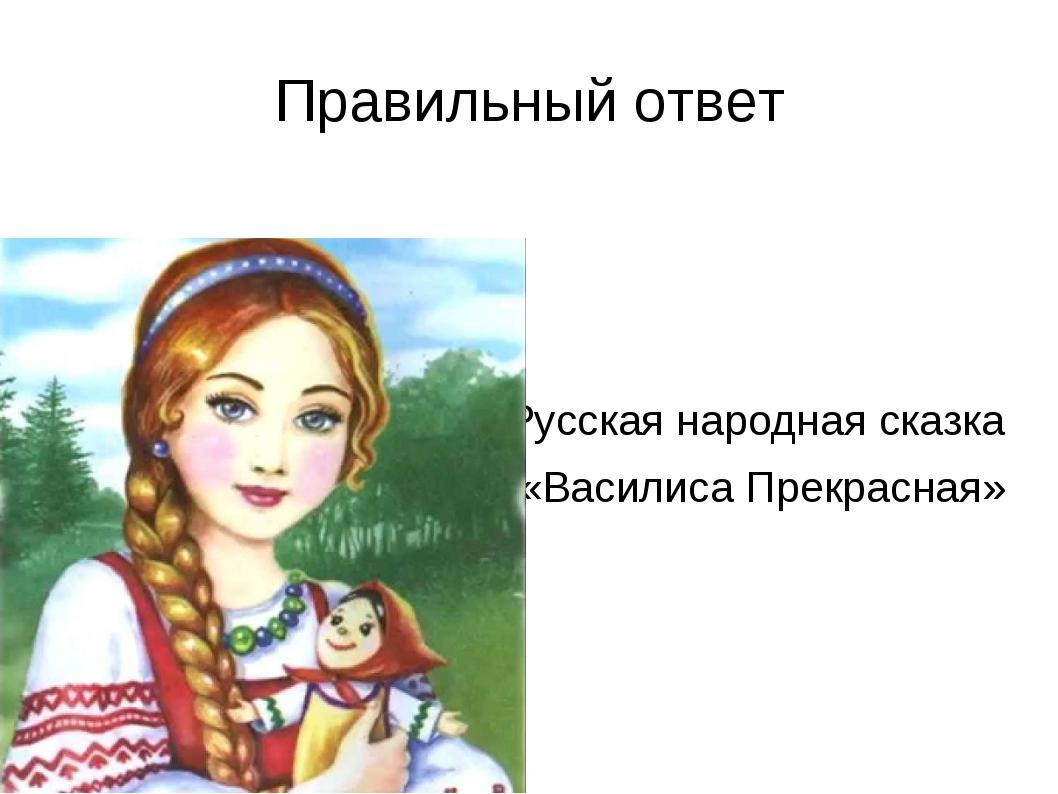 Правильный ответ Русская народная сказка «Василиса Прекрасная»