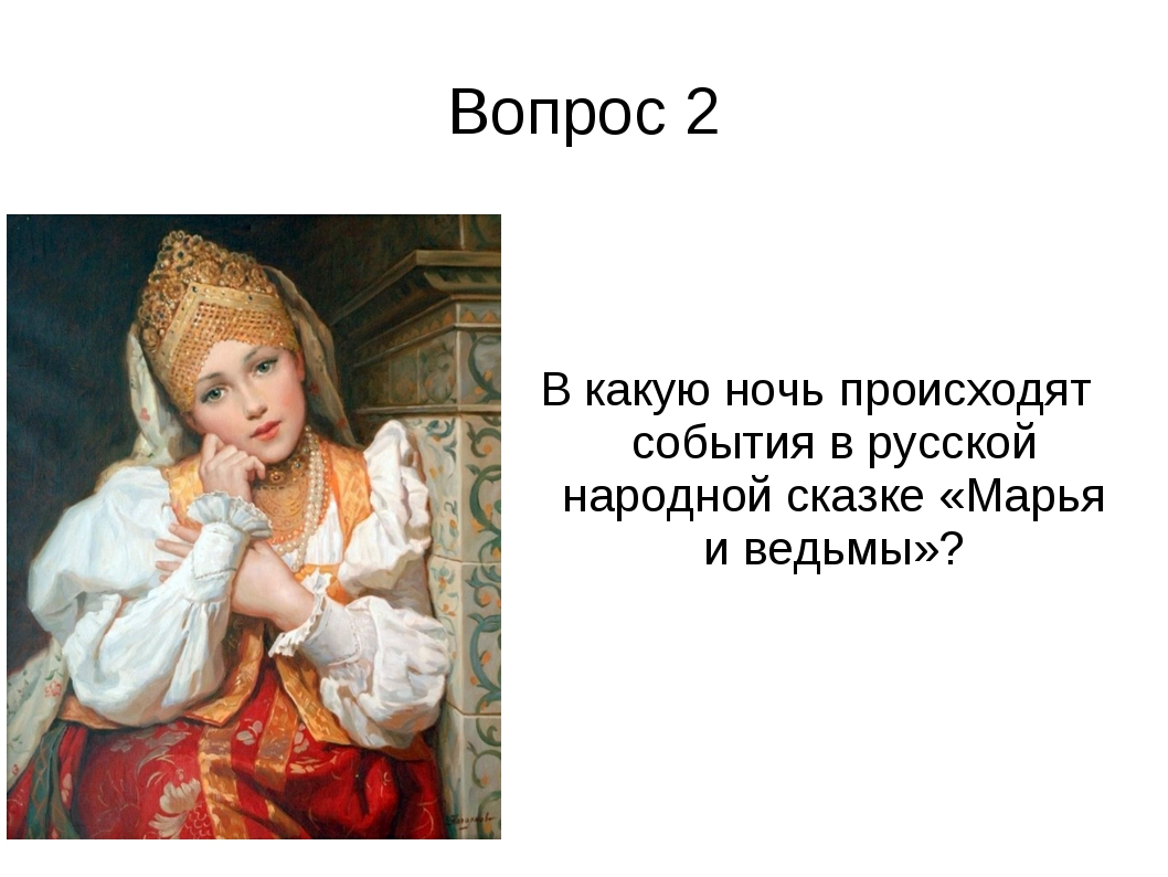 Вопрос 2 В какую ночь происходят события в русской народной сказке «Марья и в...