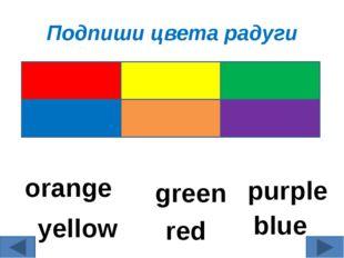 Распредели слова по столбцам orange tomato juice banana potato tea apple carr