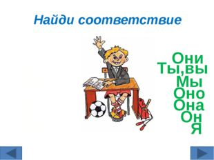 Соотнеси перевод слов A doctor A teacher A policeman