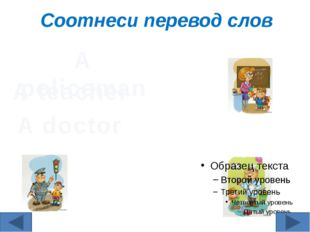 Найди слова по теме: «Family» Family mother father sister brother grandmother