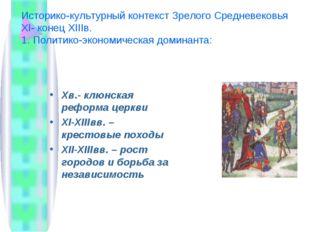 Историко-культурный контекст Зрелого Средневековья XI- конец XIIIв. 1. Полит