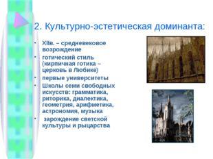 2. Культурно-эстетическая доминанта: XIIв. – средневековое возрождение готиче