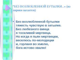 """""""БЕЗ ВОЗЛЮБЛЕННОЙ БУТЫЛКИ...« (из лирики вагантов) Без возлюбленной бутылки т"""
