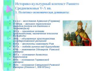 Историко-культурный контекст Раннего Средневековья V-X вв. 1. Политико-эконом