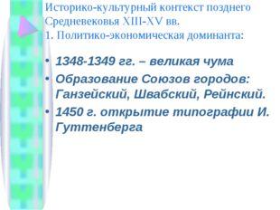 Историко-культурный контекст позднего Средневековья XIII-XV вв. 1. Политико-э