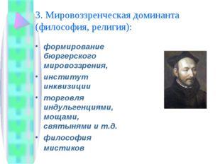 3. Мировоззренческая доминанта (философия, религия): формирование бюргерского