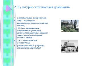 2. Культурно-эстетическая доминанта: первобытного синкретизма, VIIIв. – появл