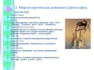 3. Мировоззренческая доминанта (философия, религия): Водан (Один) Одноглазый