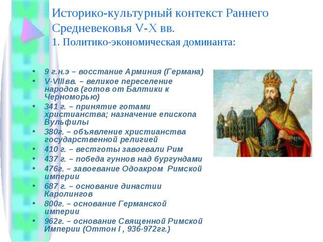 Историко-культурный контекст Раннего Средневековья V-X вв. 1. Политико-эконом...