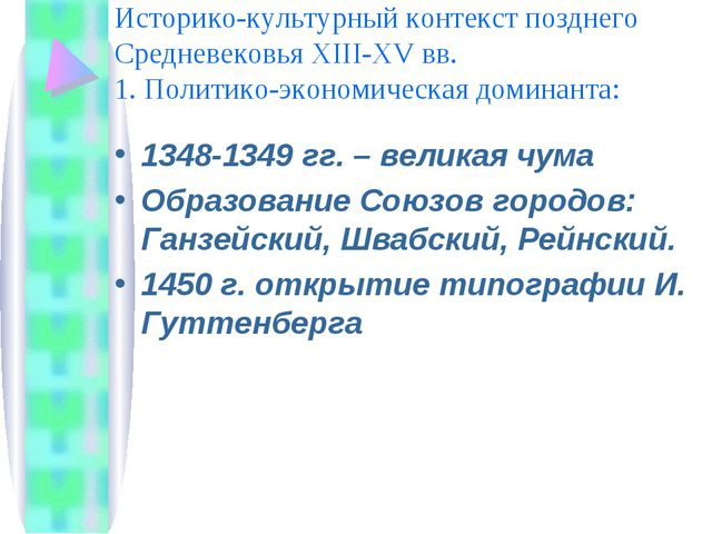 Историко-культурный контекст позднего Средневековья XIII-XV вв. 1. Политико-э...