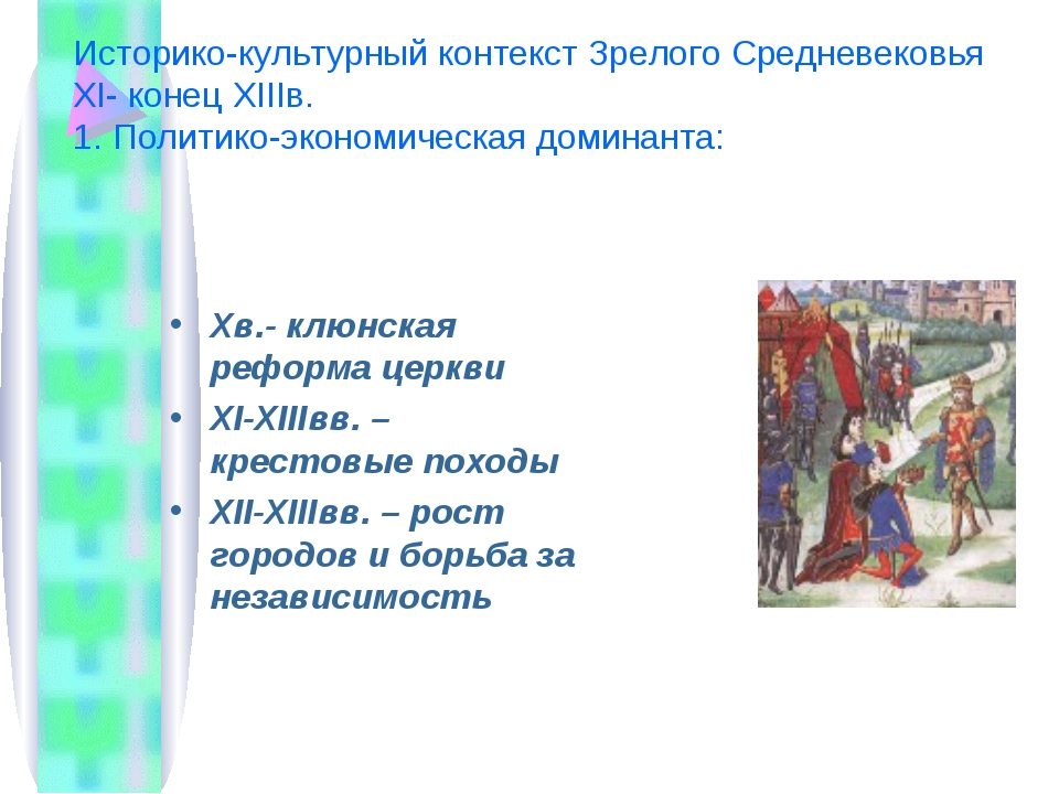 Историко-культурный контекст Зрелого Средневековья XI- конец XIIIв. 1. Полит...
