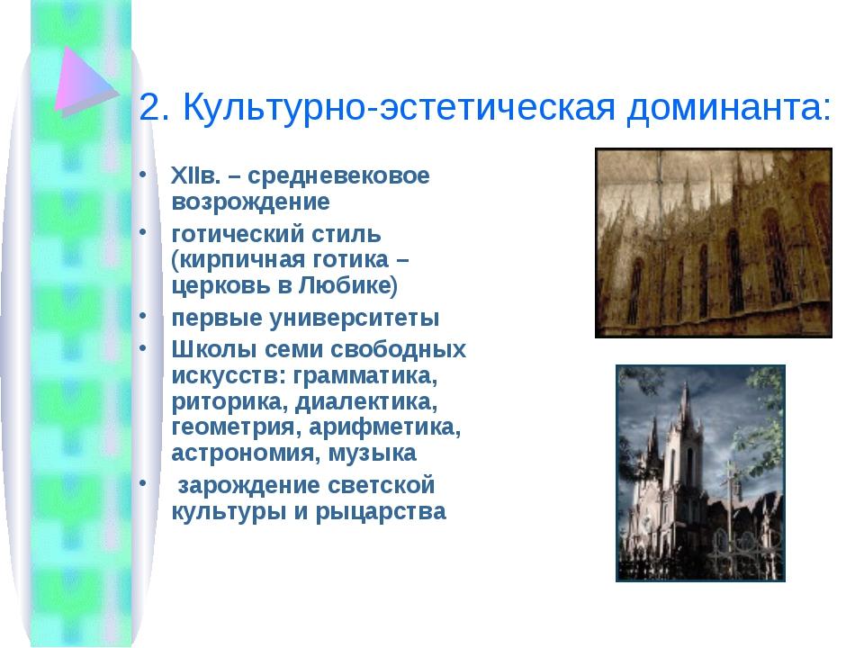2. Культурно-эстетическая доминанта: XIIв. – средневековое возрождение готиче...