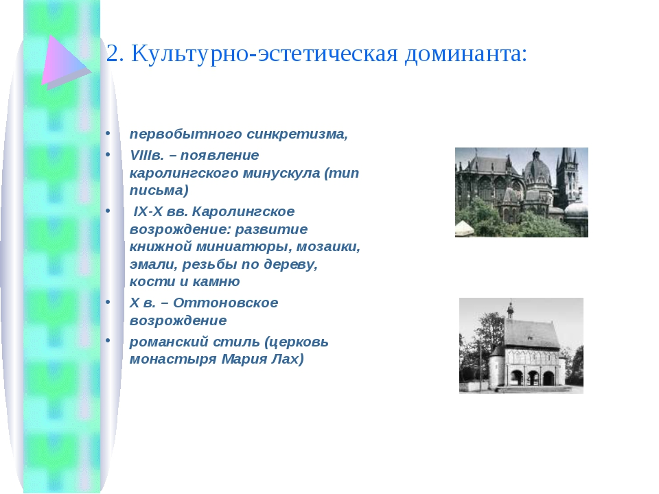 2. Культурно-эстетическая доминанта: первобытного синкретизма, VIIIв. – появл...