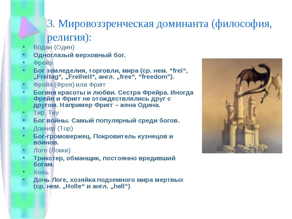 3. Мировоззренческая доминанта (философия, религия): Водан (Один) Одноглазый...
