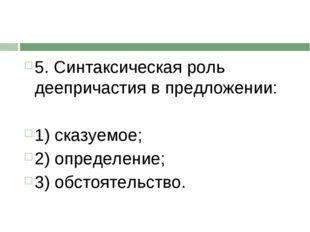 5. Синтаксическая роль деепричастия в предложении: 1) сказуемое; 2) определен