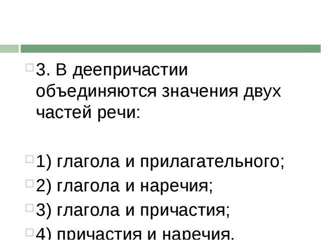 3. В деепричастии объединяются значения двух частей речи:  1) глагола и прил...