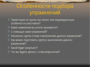 Особенности подбора упражнений Ориентация на группу как объект или индивидуал