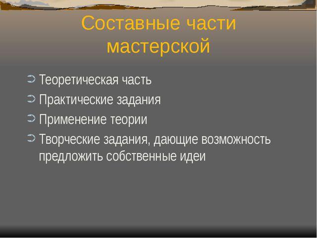 Составные части мастерской Теоретическая часть Практические задания Применени...