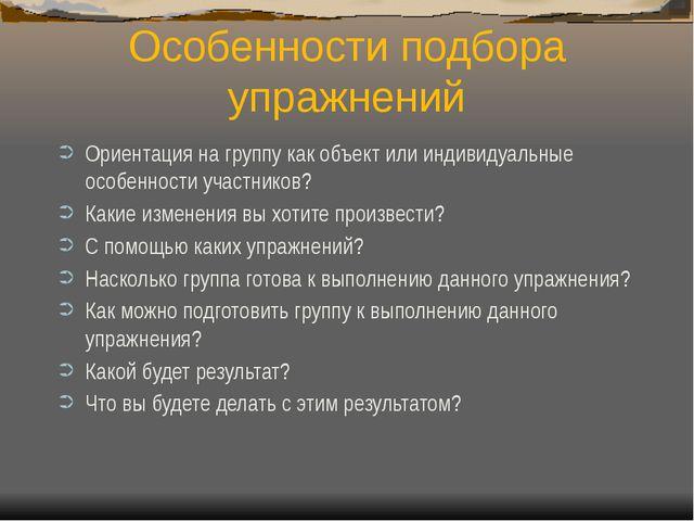 Особенности подбора упражнений Ориентация на группу как объект или индивидуал...