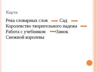 Карта Река словарных слов Сад Королевство творительного падежа Работа с учебн