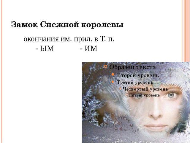 Замок Снежной королевы окончания им. прил. в Т. п. - ЫМ - ИМ