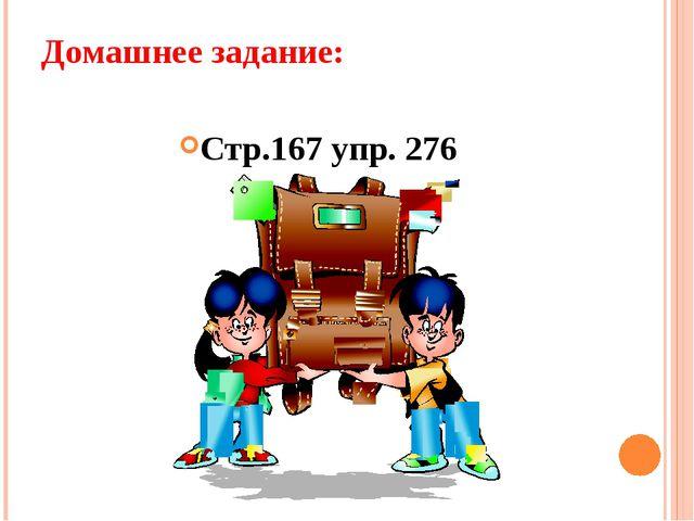 Домашнее задание: Стр.167 упр. 276