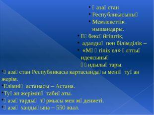 Қазақстан Республикасының Мемлекеттік нышандары. Еңбексүйгіштік, адалдық пен