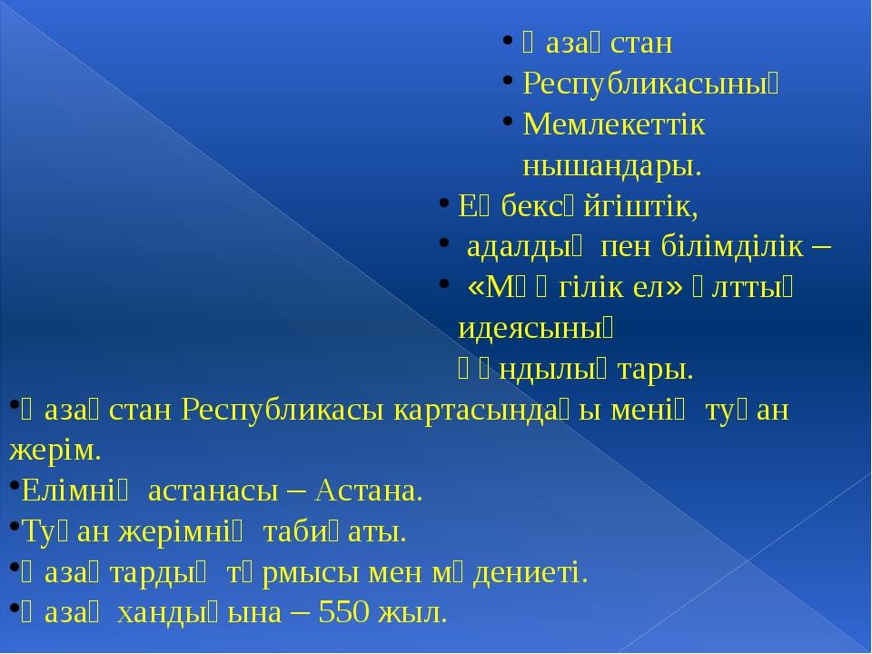 Қазақстан Республикасының Мемлекеттік нышандары. Еңбексүйгіштік, адалдық пен...