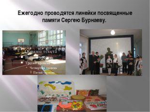 Ежегодно проводятся линейки посвященные памяти Сергею Бурнаеву.