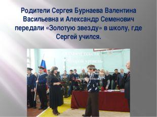 Родители Сергея Бурнаева Валентина Васильевна и Александр Семенович передали