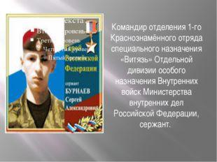 Командир отделения 1-го Краснознамённого отряда специального назначения «Витя
