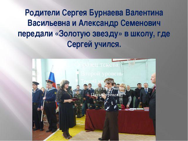 Родители Сергея Бурнаева Валентина Васильевна и Александр Семенович передали...